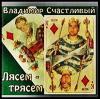 Владимир Счастливый «Лясем-трясем» 2002
