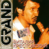 Виталий Крестовский Grand collection Виталий Крестовский 2005