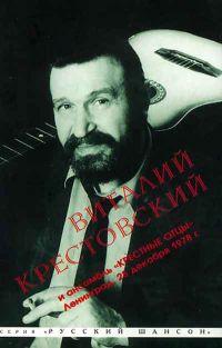 Виталий Крестовский (Цыганок)