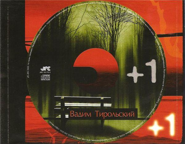 Вадим Тирольский Плюс один 2003