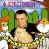 Новый русский кот (сериал) 2003 (CD)