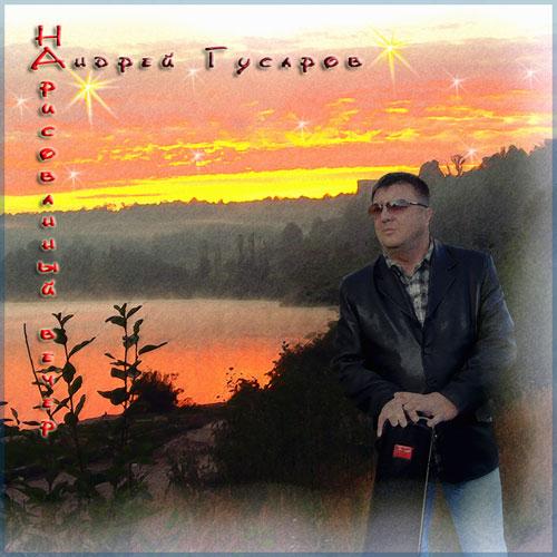 Андрей Гусаров Нарисованный вечер 2008