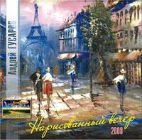 Андрей Гусаров «Нарисованный вечер» 2008