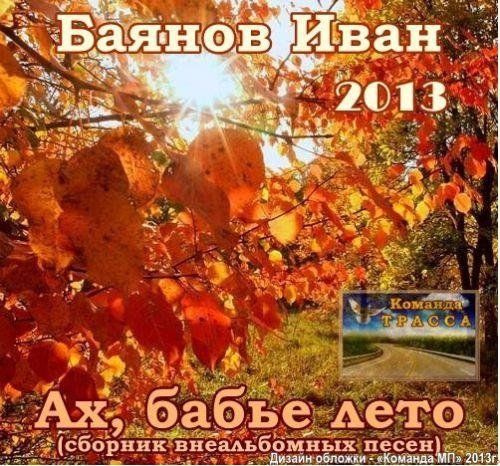 Иван Баянов Ах,  бабье лето 2013