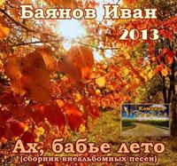 Иван Баянов «Ах,  бабье лето» 2013