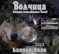 Иван Баянов «Волчица» 2013
