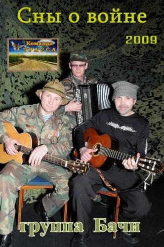 Группа Бачи Сны о войне 2009