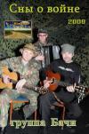 Группа Бачи «Сны о войне» 2009