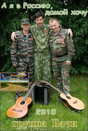 Группа Бачи А я в Россию,  домой хочу 2010