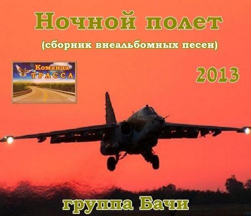Группа Бачи Ночной полёт 2013