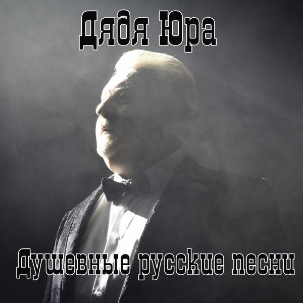 Дядя Юра Душевные русские песни 2016