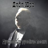 Дядя Юра «Душевные русские песни» 2016