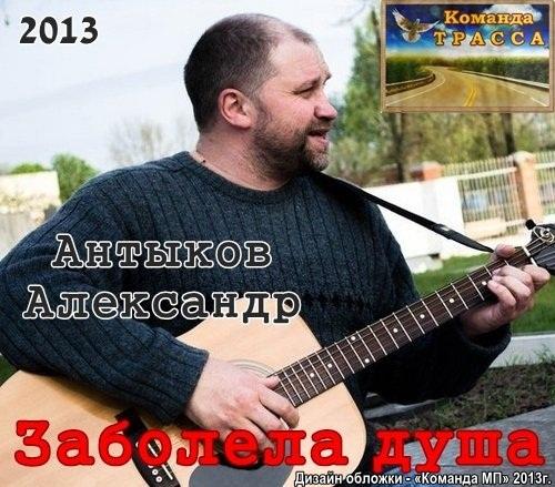 Александр Антыков Заболела душа 2013