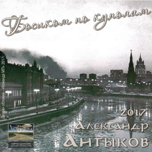 Александр Антыков Босиком по куполам 2017