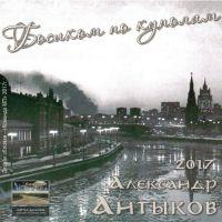 Александр Антыков «Босиком по куполам» 2017