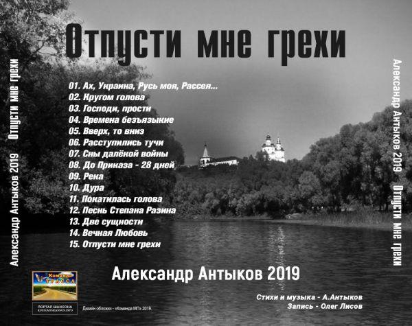 Александр Антыков Отпусти мне грехи 2019