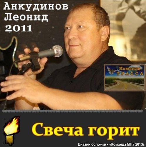 Леонид Анкудинов Свеча горит 2011