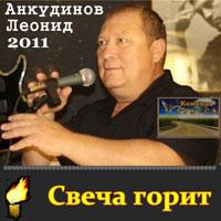Леонид Анкудинов «Свеча горит» 2011