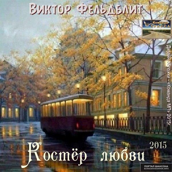 Виктор Фельдблит Костер любви 2015