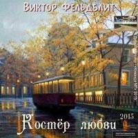 Виктор Фельдблит «Костер любви» 2015