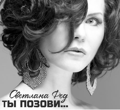 Светлана Фед Ты позови...  2015