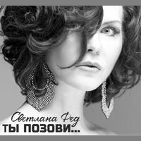 Светлана Фед «Ты позови... » 2015