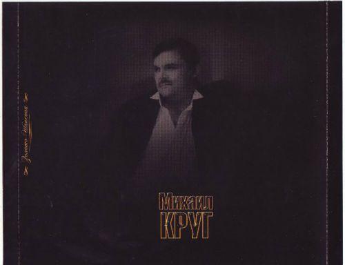 Михаил Круг Золото шансона. Эпилог 2008,альбом,русский шансон ...