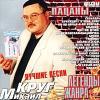 Пацаны 2001 (CD)