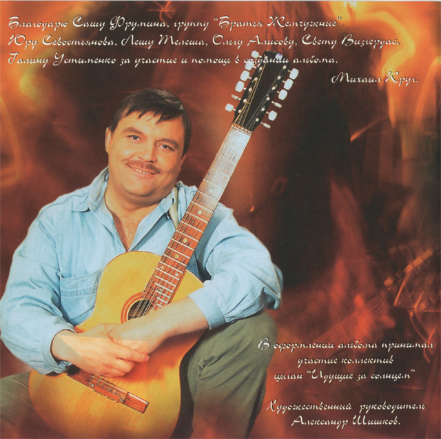 Михаил Круг Зелёный прокурор 1996 (CD)