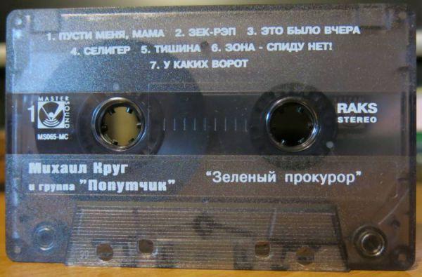Михаил Круг Зелёный прокурор 1996 (MC). Аудиокассета