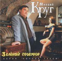 Михаил Круг «Зелёный прокурор» 1996