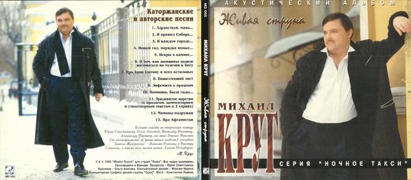 Исполнитель: михаил круг альбом: - зеленый прокурор, 1996 лейбл