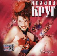 Михаил Круг Мадам 1998, 2007, 2015 (LP,MC,CD)