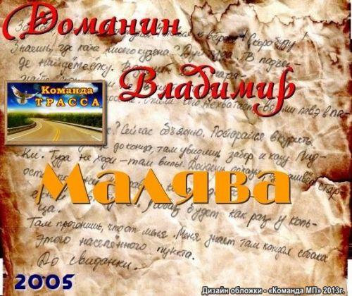 Владимир Доманин Малява 2005
