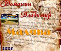 Владимир Доманин «Малява» 2005