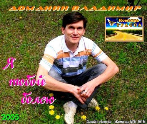 Владимир Доманин Я тобой болею 2005
