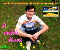 Владимир Доманин «Я тобой болею» 2005