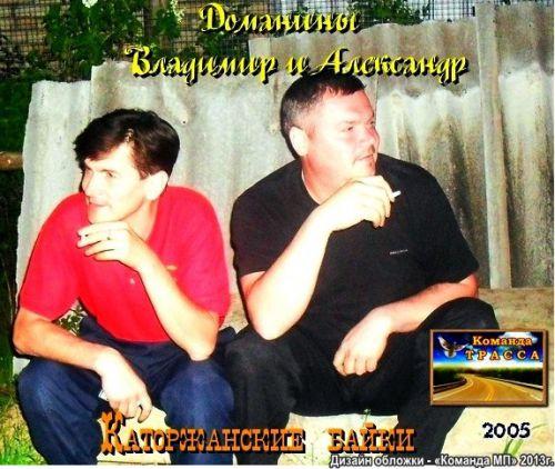 Владимир Доманин Каторжанские байки 2005