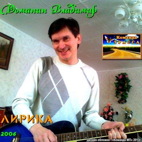Владимир Доманин Лирика 2006