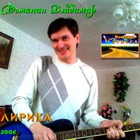 Владимир Доманин «Лирика» 2006