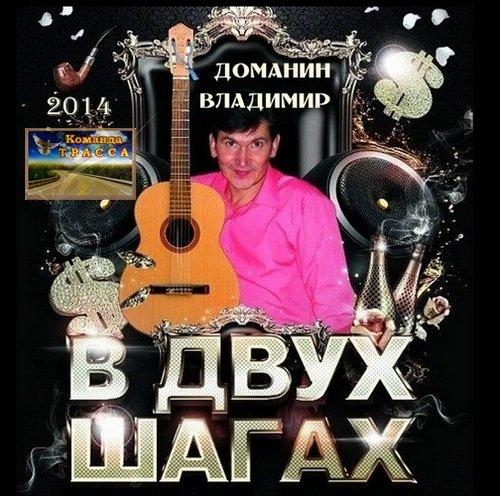 Владимир Доманин В двух шагах 2014