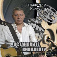 Владимир Калусенко «Остановите киноленту» 2018