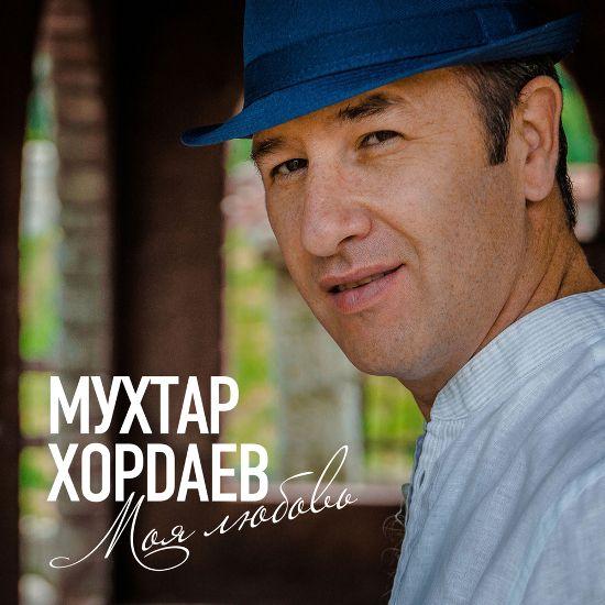 Мухтар Хордаев Моя любовь 2014