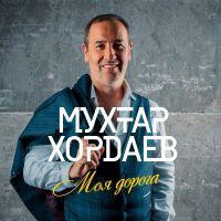 Мухтар Хордаев «Моя дорога» 2018