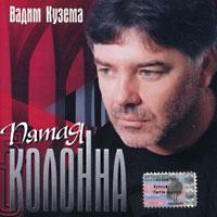Вадим Кузема - Чартер На Ганновер