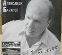 Александр Баранов «Песни разных лет» 2002
