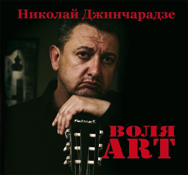 Николай Джинчарадзе Воля - ART 2018