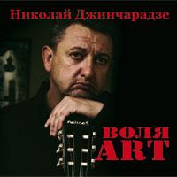 Николай Джинчарадзе «Воля - ART» 2018