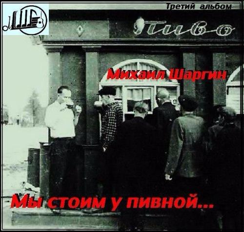 Михаил Шаргин Мы стоим у пивной 2017