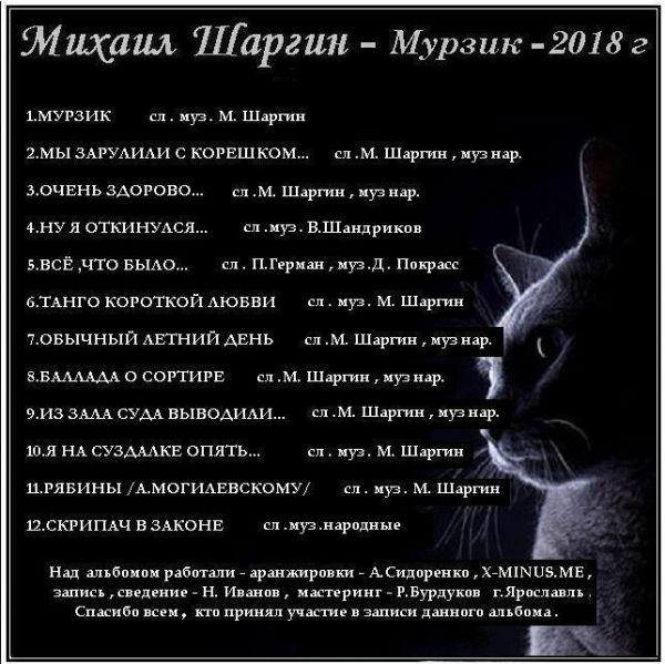 Михаил Шаргин Мурзик 2018